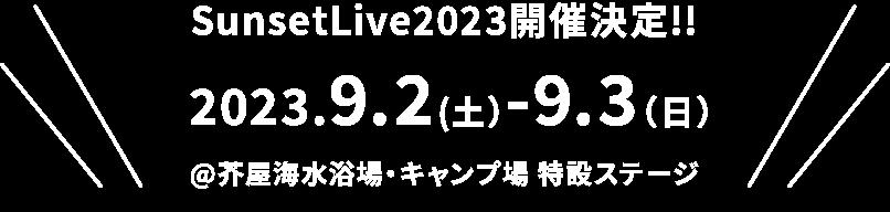 9/7~8開催決定!