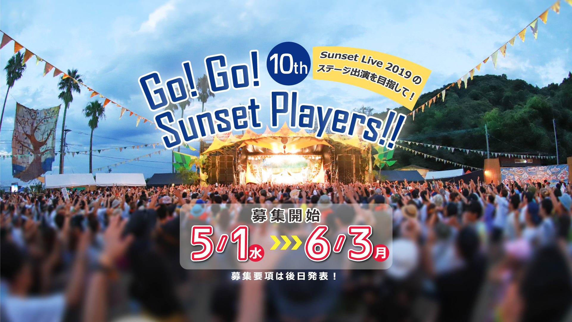 Go!Go!Sunset Players!!募集開始!