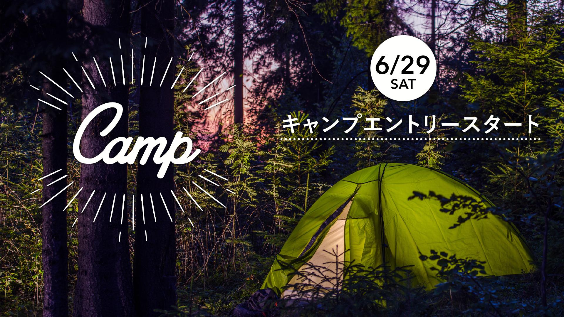 キャンプエントリー開始!