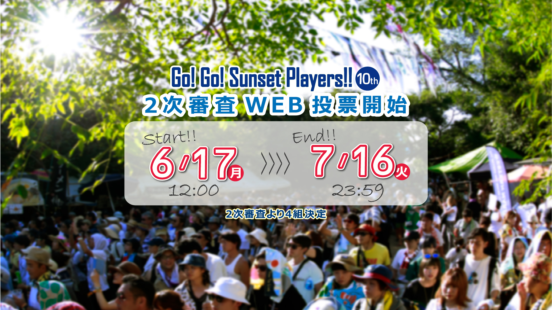 Go! Go! Sunset Players!!1次審査結果発表!