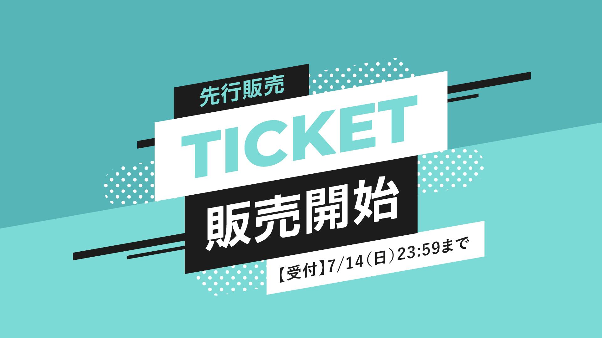 セブン-イレブンWEB先行先着チケット販売開始!